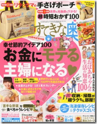 sutekioku201009